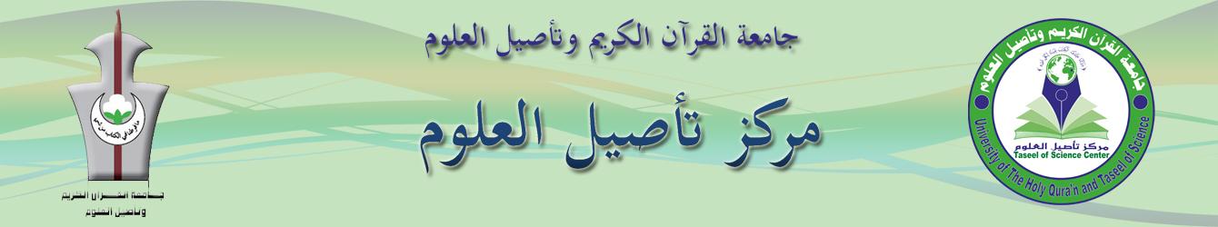 مركز تأصيل العلوم – جامعة القرآن الكريم و تأصيل العلوم